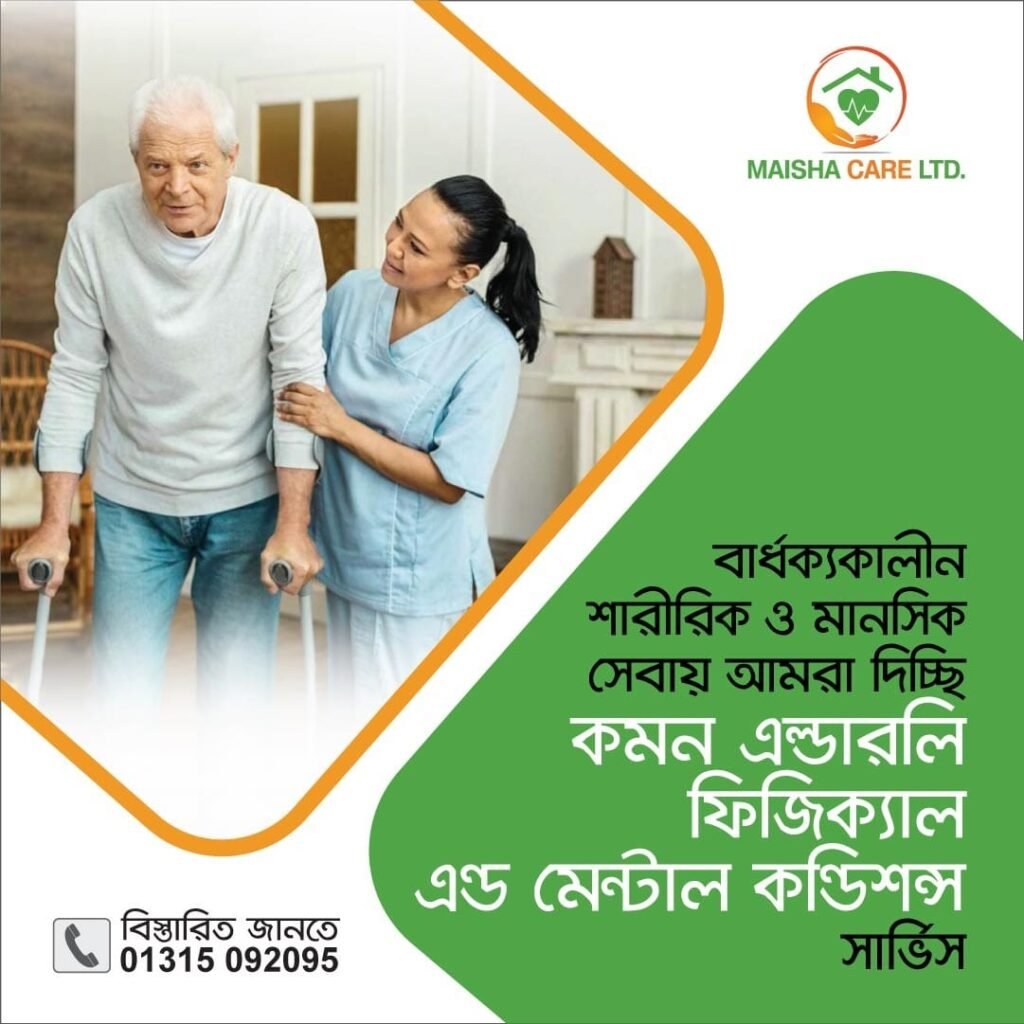 Elderly Fiscal And Mental Condition Service